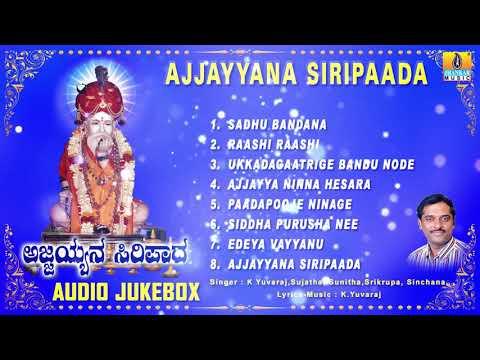 Ajjayyana Siripaada - Sri Ajjayya Devotional Songs | Kannada Devotional Songs