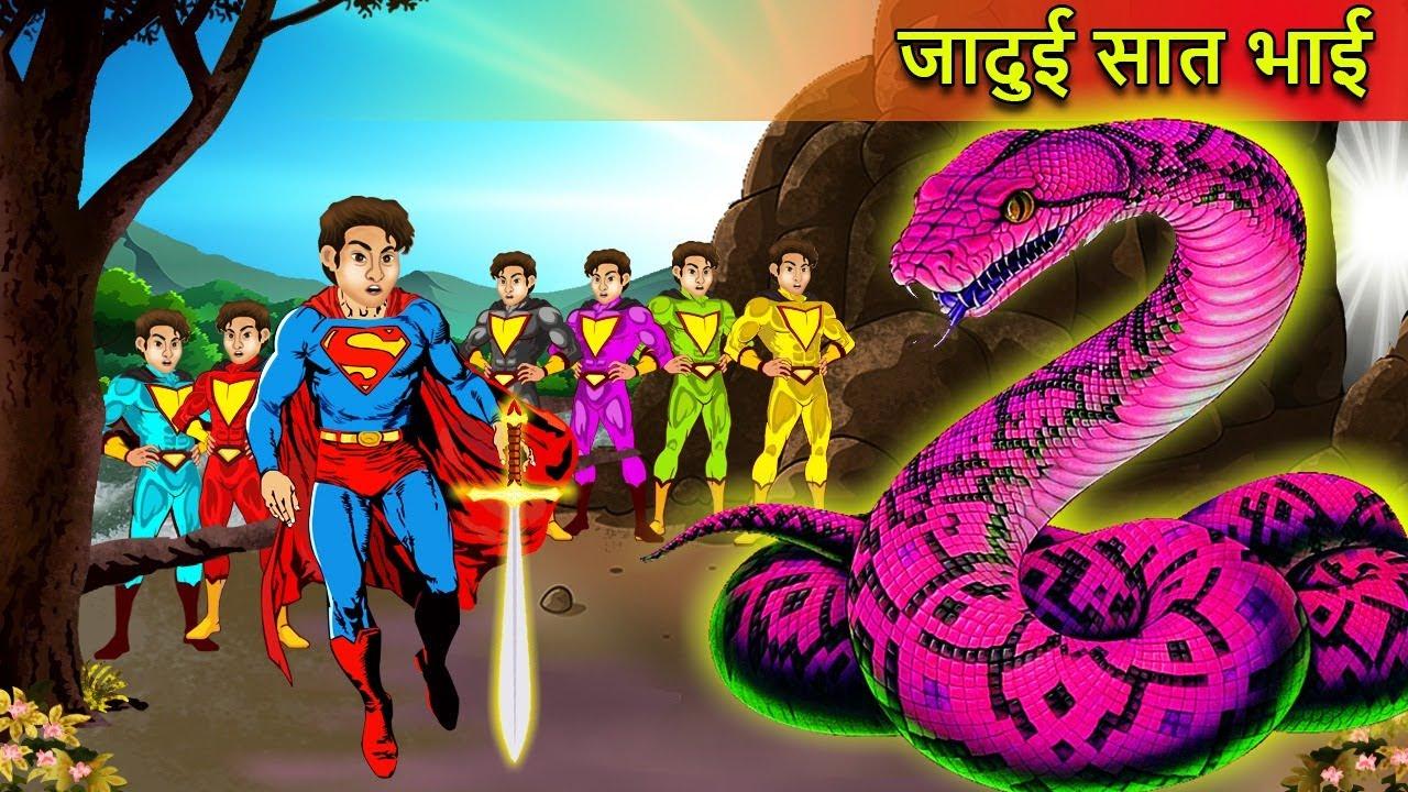 7 जादुई Part 8-9-10 - Hindi kahaniya    Jadui kahaniya    Kahaniya    hindi kahaniya    Comedy Video