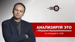 Анализируй Это с Фёдором Крашенинниковым // 30.10.20