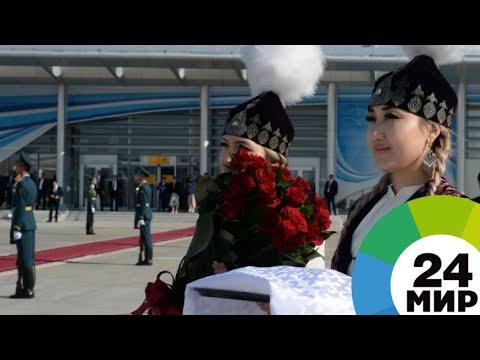 Баурсаки и цветы: Кыргызстан встречает лидеров стран ШОС - МИР 24