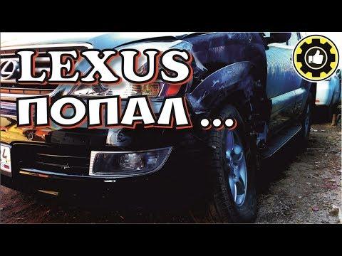 ПОПАЛ в ДТП. Lexus GX 470. (#AvtoservisNikitin)