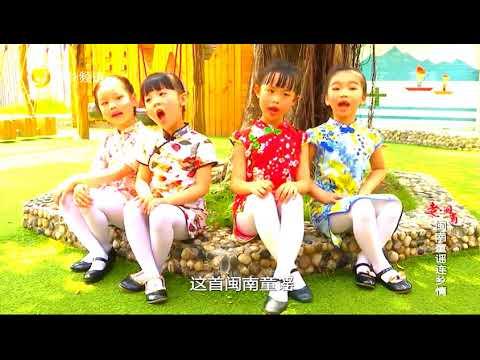 閩南話 閩南童謠 - YouTube