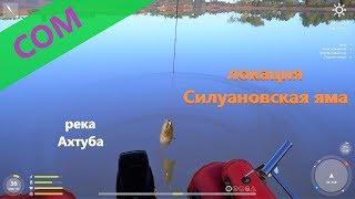 Русская рыбалка 4 река Ахтуба Сом между островом и базой