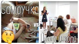 Самоучка vs Проф. обучение мастера ногтевого сервиса | Научиться маникюру самостоятельно?