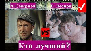 Алексей Смирнов или Евгений Леонов? Самые смешные моменты из фильмов!