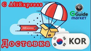 Як і куди доставлять посилку з Алиэкспресс в Південній Кореї