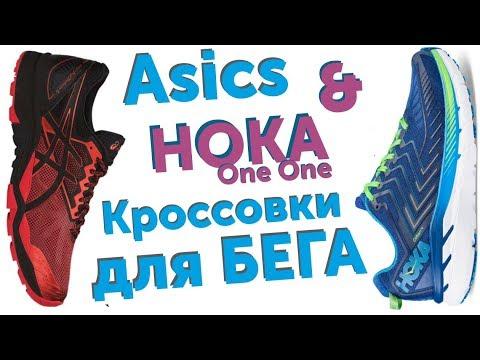 Кроссовки Asics и HOKA для бега.