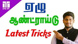 Baixar 7 Android Tricks | Tamil Today