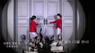 """뮤지컬웨딩 """"뮤지컬데이"""" 부케전달식 - 사랑은 열린 문 - in 대구퀸벨웨딩"""