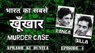 India's Most Infamous Case | The Real Story Of Ranga Billa in Hindi