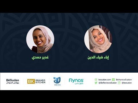 Behance Sudan Interviews | Ghadeer & Ebaa