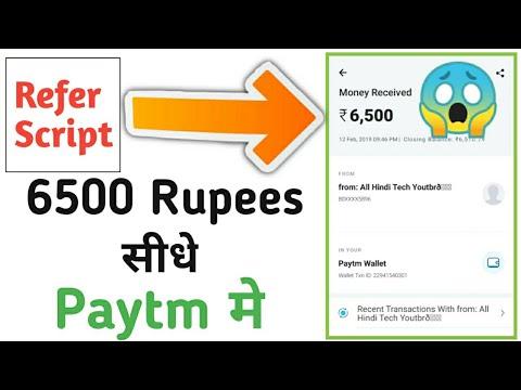 New app refer script in hindi | new app refer script | new app task bypass script