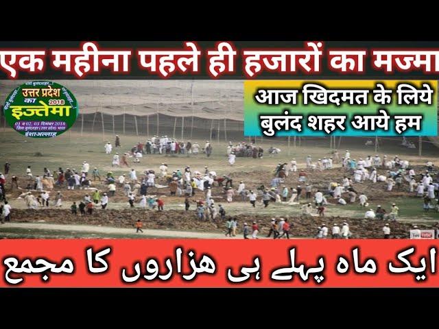 Buland shahr Aalami ijtima 2018 me khidmat ke liye hazaro log