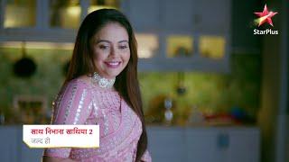 Saath Nibhaana Saathiya 2 | Coming Soon