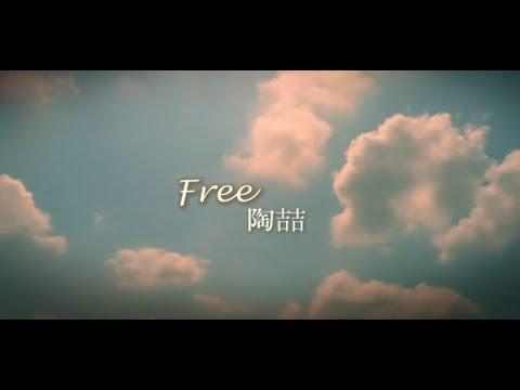 陶喆 David Tao - Free (官方完整版MV)