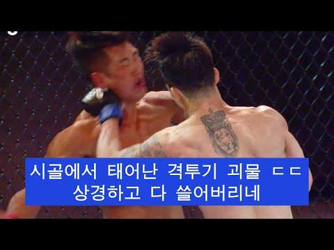 대한민국 시골에서 등장한 타고난 싸움꾼 !! 소름돋는 그의 격투 센스 ㄷㄷ