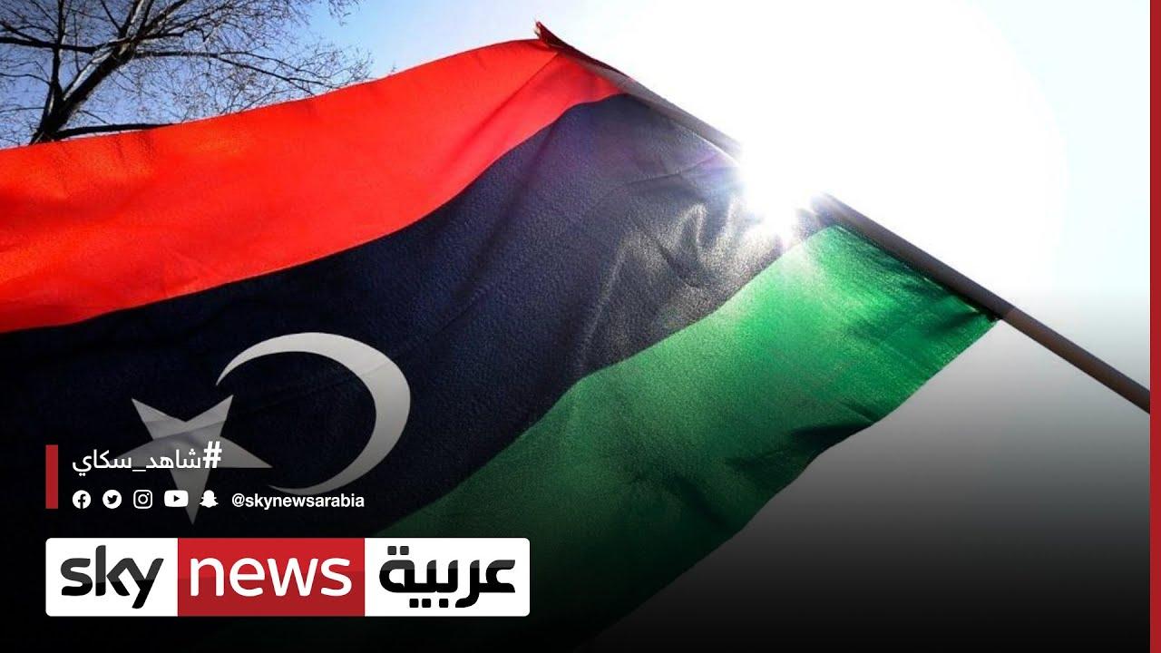 ليبيا.. خلاف حول القاعدة الدستورية لانتخاب الرئيس  - نشر قبل 2 ساعة