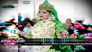 اغنية جزائرية عراسي ،عالسلامة جيتي لالة لعروسة 🍥🌺🌼🌺🍥