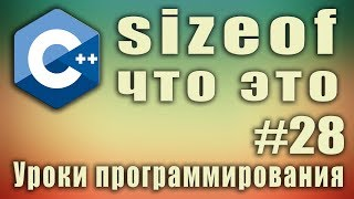 sizeof что это. sizeof c++ массив. Узнать количество элементов массива. sizeof array. Урок #28.