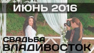 Свадьба Владивосток 2016. Каравай ТВ - Первая летняя свадьба (Сезон 2)