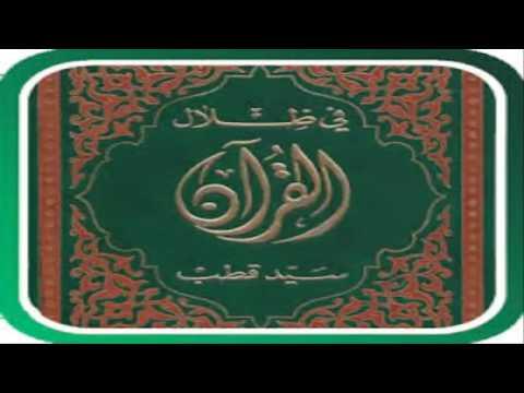 كتاب سيد قطب في ظلال القرآن