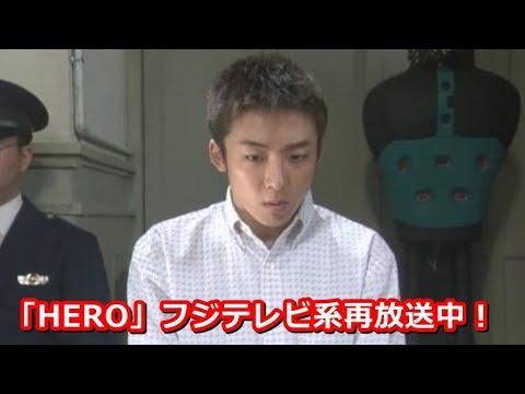 #高橋一生 17年前、松たか子と共演していた! ドラマ「HERO」YT動画倶楽部