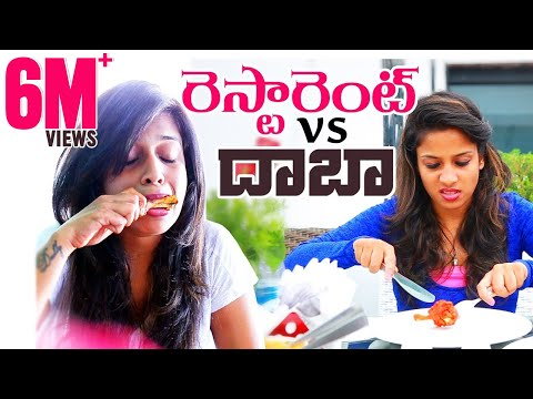 Restaurants vs Dhaba || Mahathalli