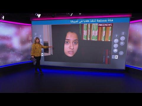 فتاة مسلمة تنقذ عشرات الطلاب الأمريكيين من إطلاق نار بإيوائهم في مسجد
