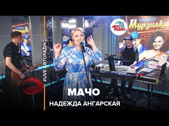 Надежда Ангарская - Мачо (LIVE @ Авторадио)
