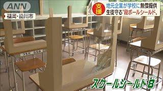 飛沫を防ぐ仕切り 地元企業が小中学校に無償で提供(20/05/21)