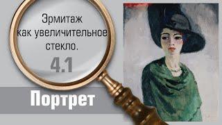 Эрмитаж как увеличительное стекло Часть 4 6 Портрет