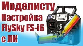 Моделист конструктор. Налаштування FlySky FS-i6 c ЛК   ALNADO
