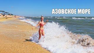 АЗОВСКОЕ МОРЕ 2020 Отдых в Счастливцево АРАБАТСКАЯ СТРЕЛКА Пляж, море, жилье