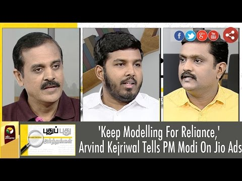 Puthu Puthu Arthangal: 'Keep Modelling For Reliance,' Kejriwal Tells PM Modi On Jio Ads (03/09/2016)