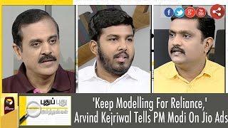 Puthu Puthu Arthangal: 'Keep Modelling For Reliance,' Kejriwal Tells PM Modi On Jio Ads (03/09/2016)
