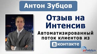 Отзыв Антона Зубцова и Марины Хан. \