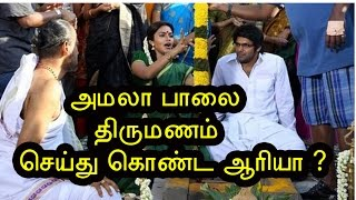 Actress Amala paul marry Arya? Tamil cinema News | Latest Updates - entertamil.com
