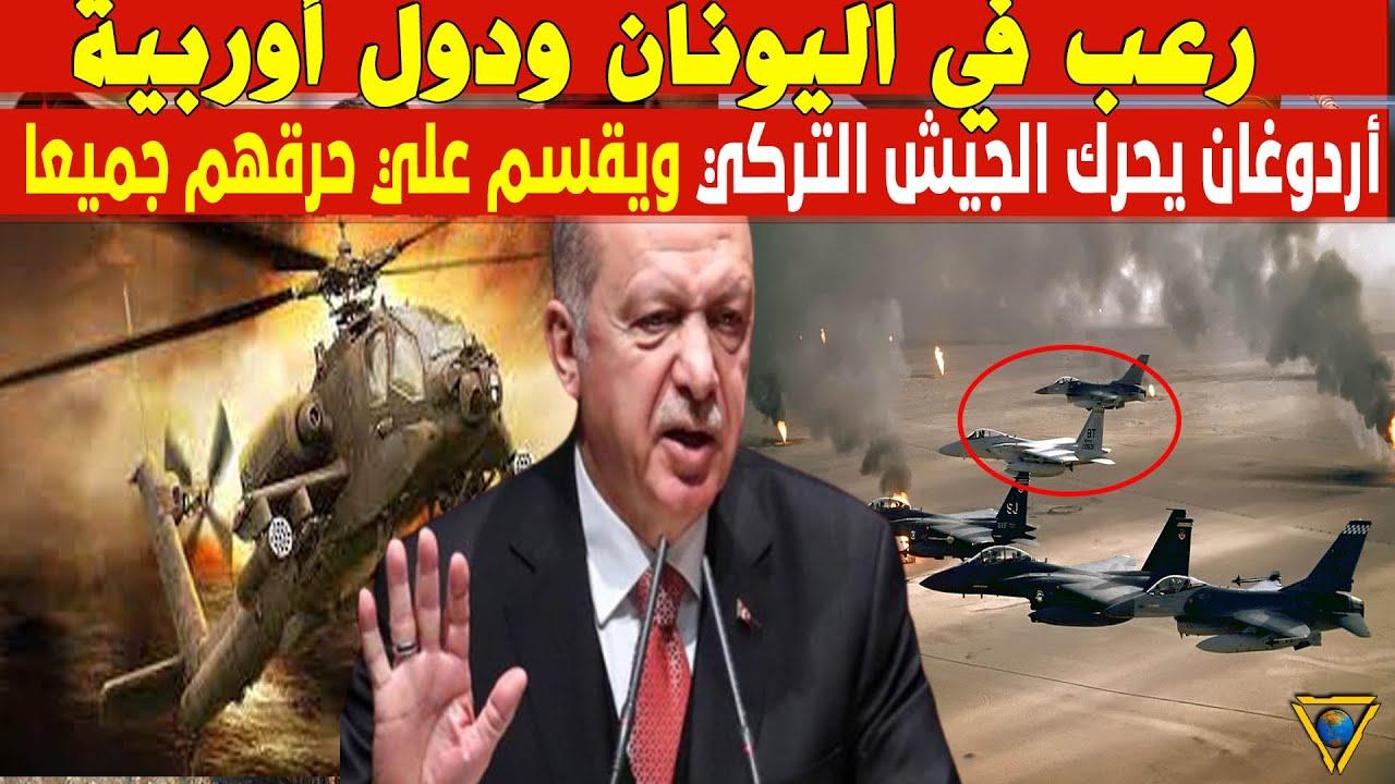 تركيا ترعب اليونان وحلفاءها ، وتحركات عسكرية عاجلة لاثينا