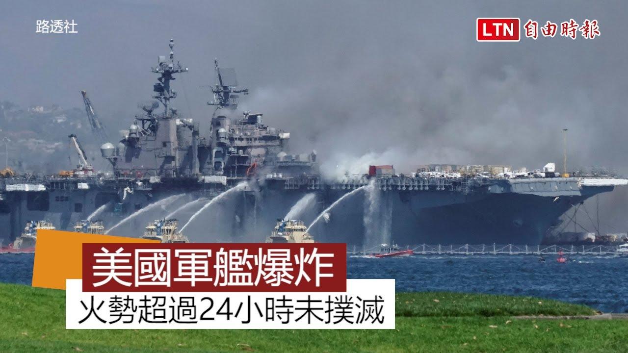 美軍艦「好人理查號」大火燒一天仍未撲滅 釀59人受傷