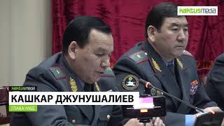 Кашкар Джунушалиев: Двум лицам которые участвовали в перестрелке , приняты санкции - арест.