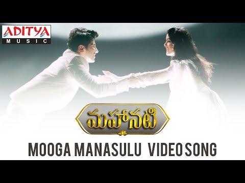 Mooga Manasulu Video Song | Mahanati Songs...
