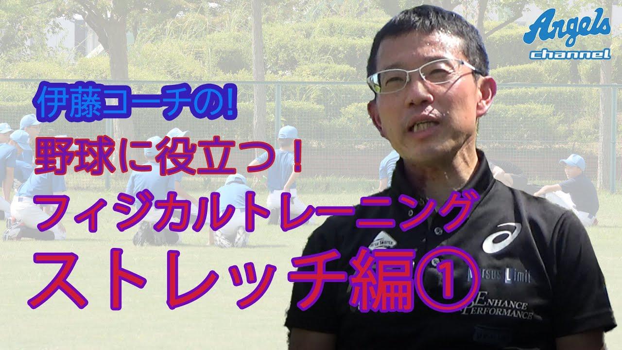 野球に役立つフィジカルトレーニング/ストレッチ編①