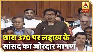 आर्टिकल 370 पर बहस के दौरान लद्दाख के MP ने दिया जोरदार भाषण, तालियों से गूंजा सदन | ABP News Hindi