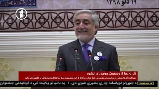 Afghanistan Dari News. 08.02.2020 خبرهای شامگاهی افغانستان