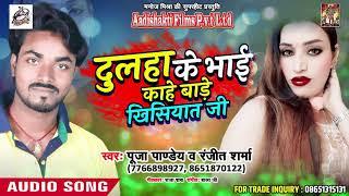 दुलहा के भाई काहे बाड़े खिसियात जी Pooja Pandey , Ranjeet Sharma Latest Bhojpuri Hit SOngs 2018