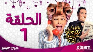 يوميات زوجة مفروسة أوى - الحلقة الأولى بطولة داليا البحيرى وخالد سرحان - Zoga episod 01 HD