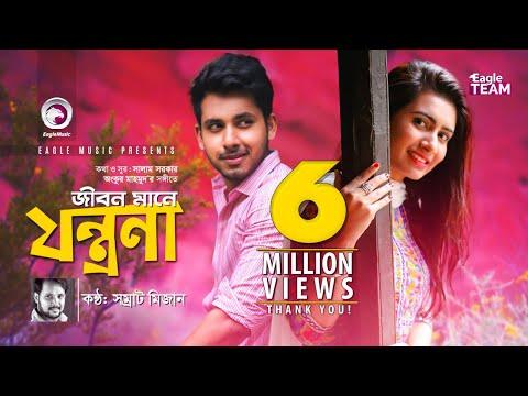 Jibon Mane Jontrona | জীবন মানে যন্ত্রনা | Somrat Mizan | Bangla New Song 2018 | Official Video