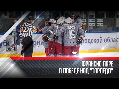 """Франсис Паре о победе над """"Торпедо"""""""
