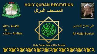 Holy Quran Recitation - Ali Hajjaj Souissi / Al-Fatihah And Last (28) Surahs