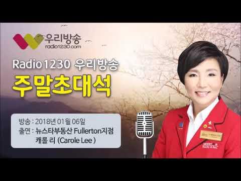 [라디오] LA 우리방송 AM 1230 - 뉴스타부동산 케롤리 (CaroleLee)